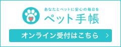 オンライン受付_240_95